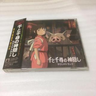 ジブリ - 千と千尋の神隠し サウンドトラック