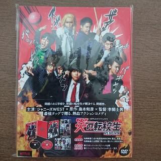 ジャニーズウエスト(ジャニーズWEST)のジャニーズWEST ドラマ「炎の転校生REBORN」DVD BOX(TVドラマ)