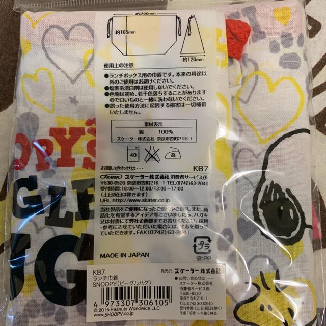 SNOOPY(スヌーピー)の[未開封] スヌーピー 巾着袋 キッズ/ベビー/マタニティのこども用バッグ(ランチボックス巾着)の商品写真