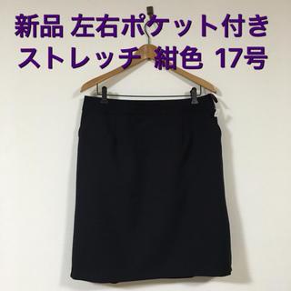 新品 シンプル 左右ポケットつき 膝丈スカート ネイビー 17号