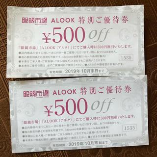 眼鏡市場 alook クーポン券 期限前(ショッピング)