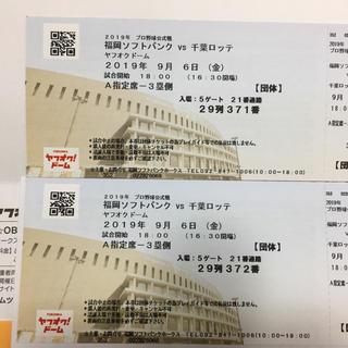 ソフトバンク(Softbank)のホークスチケット vs千葉ロッテ ペア(野球)