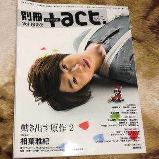 ★別冊プラスアクト +act 相葉雅紀 VOL.18