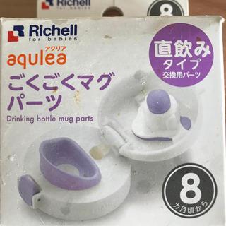 リッチェル(Richell)のリッチェル アクリア ごくごくマグパーツ 直飲みタイプ(マグカップ)