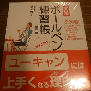 シュフトセイカツシャ(主婦と生活社)のU-CANの実用ボールペン字練習帳第2版(アート/エンタメ)