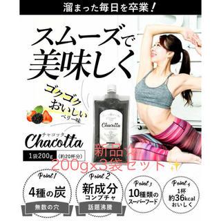 新品☆チャコッタ 200g×3袋 限定価格✨人気商品✨(ダイエット食品)