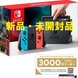 ニンテンドースイッチ(Nintendo Switch)の任天堂 スイッチ 本体 ポイント付き(家庭用ゲーム機本体)