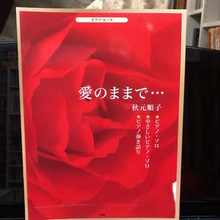 ピアノ楽譜 愛のままで…秋元順子(ポピュラー)