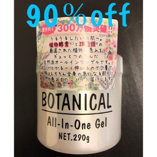 ボタニスト(BOTANIST)の☆新品♪ボタニカル オールインワンゲル 290g(オールインワン化粧品)