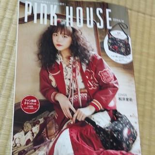 ピンクハウス(PINK HOUSE)のお値下げ❕ピンクハウス2019A↙️Wブック(ファッション)