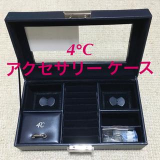 ヨンドシー(4℃)の4°C アクセサリー ジュエリー ケース 鍵付き(小物入れ)