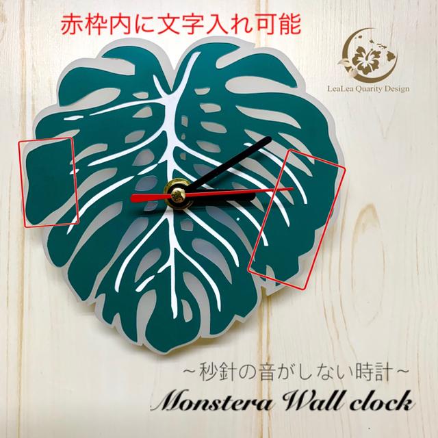 【文字入れオーダー】「モンステラ」壁掛け時計 Wall clock  連続秒針  インテリア/住まい/日用品のインテリア小物(掛時計/柱時計)の商品写真