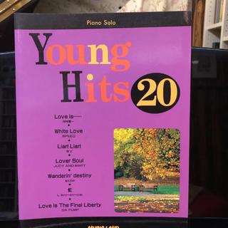 ピアノソロ ヤングヒッツ20(ポピュラー)