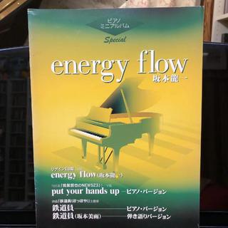 ピアノミニアルバム 坂本龍一 energy flow(ポピュラー)