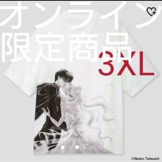値下【新品未開封】 美少女戦士セーラームーン UT 3XL オンライン限定サイズ(Tシャツ(半袖/袖なし))