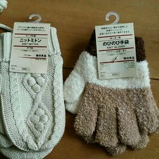 ムジルシリョウヒン(MUJI (無印良品))の新品 無印良品 手袋 2個セット(手袋)