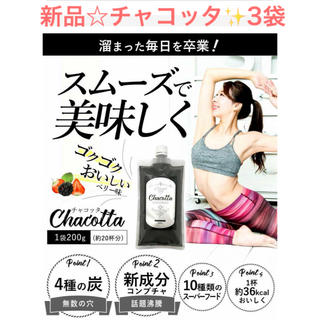 新品☆チャコッタ 200g×3袋✨限定価格✨人気商品(ダイエット食品)