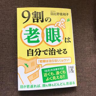 カドカワショテン(角川書店)の9割の老眼は自分で治せる(健康/医学)
