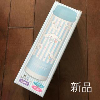 新品 シナモロール  水筒 ステンレスマグ 350ml 保温 保冷