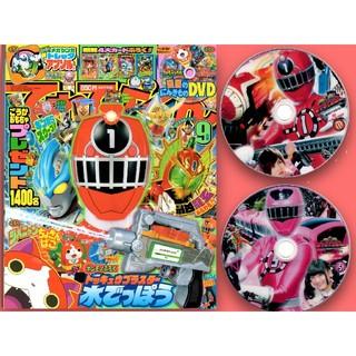 ショウガクカン(小学館)のてれびくん 9月号付属トッキュウジャー47話DVD付(特撮)