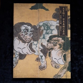 特別展「美を紡ぐ 日本美術の名品―雪舟、永徳から光琳、北斎まで―」公式図録(アート/エンタメ)
