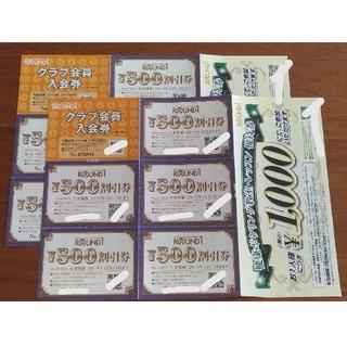 ラウンドワン 株主優待券2セット(ボウリング場)