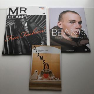 ビームス(BEAMS)のビームス  BEAMS 雑誌(ファッション)