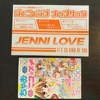 ジェニィ(JENNI)のニコプチJENNI love ナップサック&ちゃおコラボコミック(リュックサック)