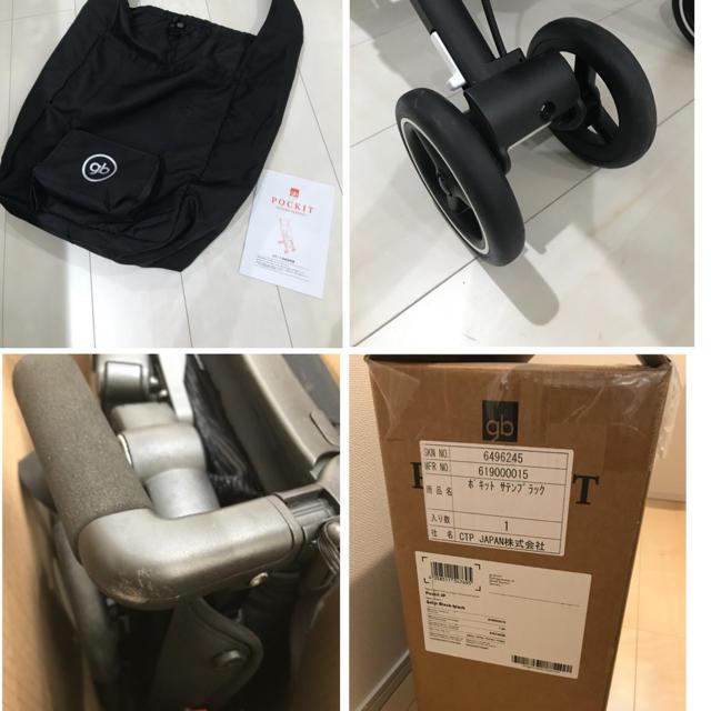 GB(ジービー)の ポキット  サテンブラック ベビーカー キッズ/ベビー/マタニティの外出/移動用品(ベビーカー/バギー)の商品写真