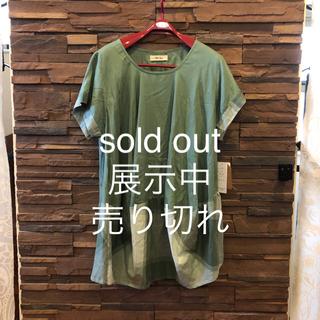 コクーンチュニック  sold out(チュニック)