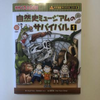アサヒシンブンシュッパン(朝日新聞出版)のmikann3様専用(少年漫画)