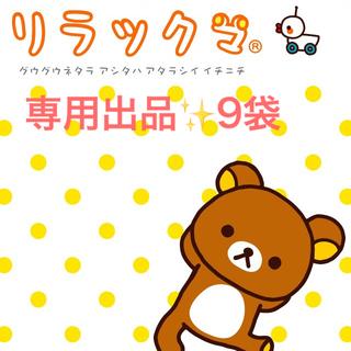専用出品✨9袋☆(ダイエット食品)
