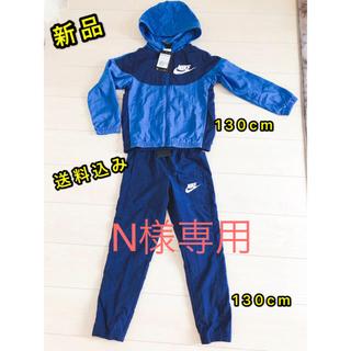ナイキ(NIKE)のナイキ ジュニアウーブンジャケット&パンツ 上下セット130cm(ジャケット/上着)