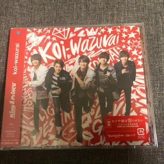 king&prince koi-wazurai 初回限定盤A(アイドルグッズ)
