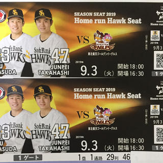 ソフトバンク(Softbank)のソフトバンクホークス チケット(野球)
