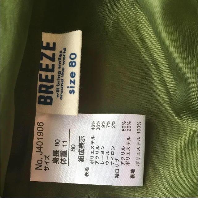 BREEZE(ブリーズ)のブリーズ ダウンジャケット サイズ80 キッズ/ベビー/マタニティのベビー服(~85cm)(ジャケット/コート)の商品写真