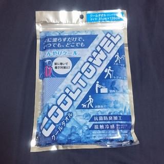 ニシカワ(西川)の★新品未開封★ クールタオル(タオル/バス用品)