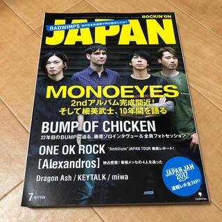 ワンオクロック(ONE OK ROCK)のROCKIN'ON JAPAN  2017年 07月(音楽/芸能)