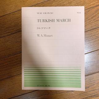 楽譜 ピアノ トルコマーチ(ポピュラー)
