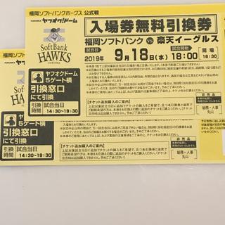 ソフトバンク(Softbank)の9/18 ペアチケット ヤフオクドーム ソフトバンクホークス 楽天イーグルス(野球)