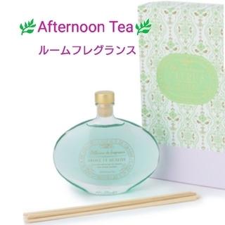 アフタヌーンティー(AfternoonTea)のAfternoon Tea  ルームフレグランス(日用品/生活雑貨)