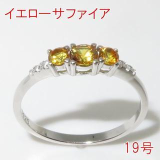 スリーストーン イエローサファイアのシルバーリング19号(リング(指輪))