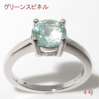 訳アリ グリーンスピネルのシルバーリング4号(リング(指輪))