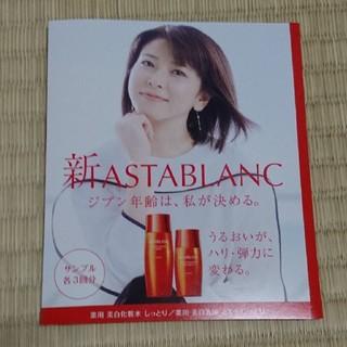アスタブラン(ASTABLANC)のアスタブランWリフトサンプル(化粧水/ローション)