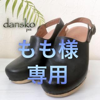ダンスコ(dansko)のもも様 専用 dansko ダンスコ 39 24.5㎝ レザーサンダル(サンダル)