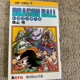 ドラゴンボール - DRAGON BALL(37)