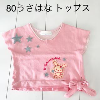 サンリオ(サンリオ)の80 うさはな トップス サンリオ キャラクター ピンク りぼん 女の子 ベビー(シャツ/カットソー)