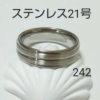 ステンレスリング 242(リング(指輪))