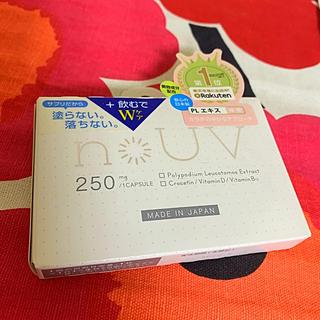 飲む日焼け止め noUV 新品未使用☆(日焼け止め/サンオイル)