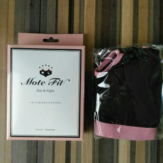 モテフィット☆(ブラ)